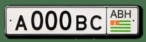 Автомобильный номер Республики Абхазия
