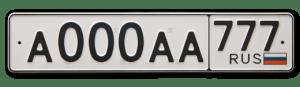 Государственный регистрационный знак РФ тип-1