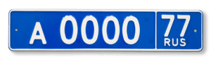 Государственный регистрационный знак РФ тип-20, 21 (полиция)