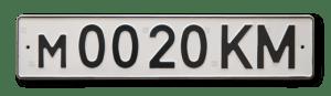 Автомобильный номер СССР, России образца 1982—1993 годов