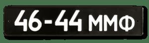 Автомобильный номер СССР образца 1959—1982 годов