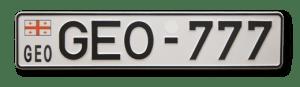 Автомобильный номер Республики Грузии образца 1993 - 2000 годов