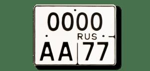 Государственный регистрационный знак РФ тип-4 по ГОСТ Р 50577-93, (мотоцикл)