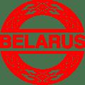 Автомобильный номер Республики Беларусь образца 1992 - 2003 годов