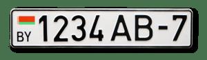 Комплект автомобильных номеров Республики Беларусь образца 2004 - н.в.