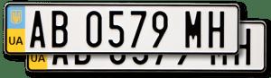 Комплект автомобильных номеров Украины образца 2004 - 2015 годов