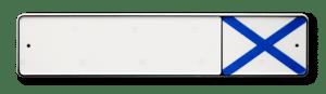 Сувенирная табличка c Вашим текстом - Флаг ВМФ