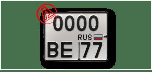 Государственный регистрационный знак РФ тип-4 по ГОСТ 50577-2018, (мотоцикл)