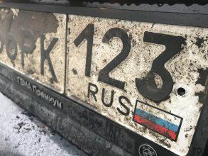штраф за грязные номера